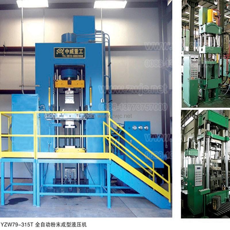 YZW79 Powder forming hydraulic press